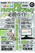 【送料無料】FXバイナリーオプション必勝ガイド