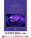 【楽天ブックス限定先着特典】8th YEAR BIRTHDAY LIVE(完全生産限定盤)【Blu-ray】(A5クリアファイル(楽天ブックス絵柄)) [ 乃木坂46 ]