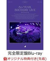 【楽天ブックス限定先着特典】8th YEAR BIRTHDAY LIVE(完全生産限定盤)【Blu-ray】(A5クリアファイル(楽天ブックス絵柄))