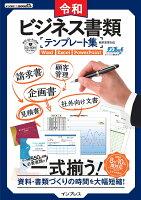 令和ビジネス書類テンプレート集税率変更対応