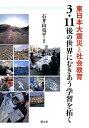 東日本大震災と社会教育3・11後の世界にむきあう学習を拓く [ 石井山竜平 ] - 楽天ブックス