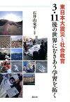 東日本大震災と社会教育3・11後の世界にむきあう学習を拓く [ 石井山竜平 ]