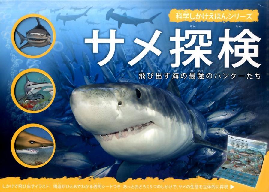 サメ探検飛び出す海の最強のハンターたち(科学しかけえほんシリーズ)[マイケル・ブライト]