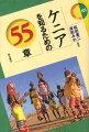 ケニアを知るための55章