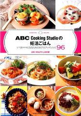 【楽天ブックスならいつでも送料無料】ABC Cooking Studioの妊活ごはん [ ABC HEALTH LABO ]