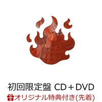 【楽天ブックス限定先着特典】炎 (初回生産限定盤 CD+DVD) (オリジナルポストカード(楽天ブックス ver.))