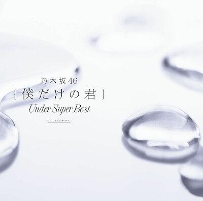 【乃木坂46】アンダーアルバム収録の新曲まとめ「僕だけの君 ~Under Super Best~」
