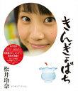 きんぎょばち【Blu-ray】 [ 松井玲奈 ]