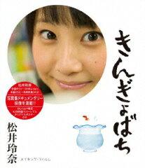 【送料無料】【音楽ポイント3倍】きんぎょばち【Blu-ray】 [ 松井玲奈 ]