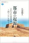 都市の起源 古代の先進地域=西アジアを掘る (講談社選書メチエ) [ 小泉 龍人 ]