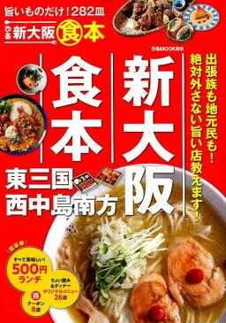 ぴあ新大阪(食)本 旨いものだけ!282皿 (ぴあMOOK関西)