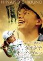 第43回全英女子オープンゴルフ 〜笑顔の覇者・渋野日向子 栄光の軌跡〜 DVD通常版