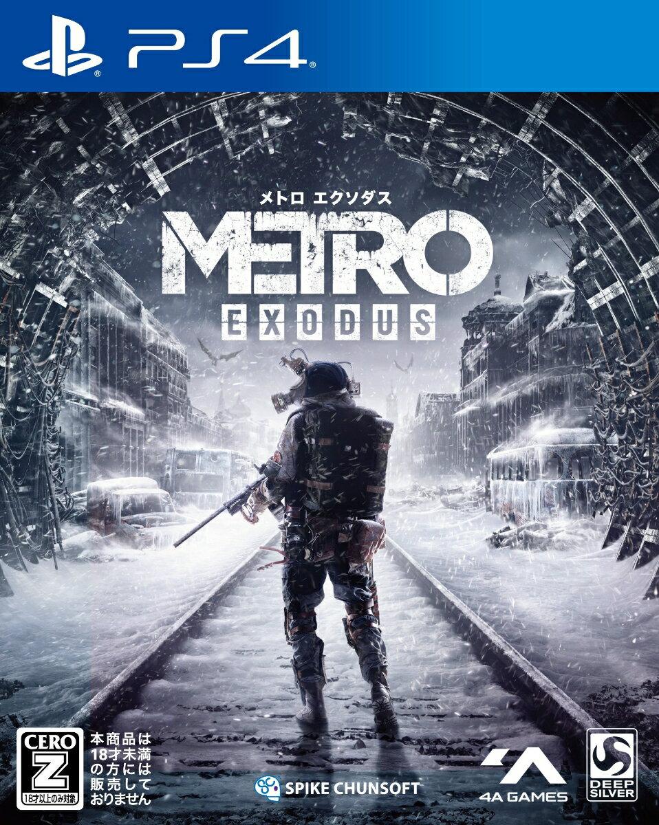 メトロ エクソダス PS4版