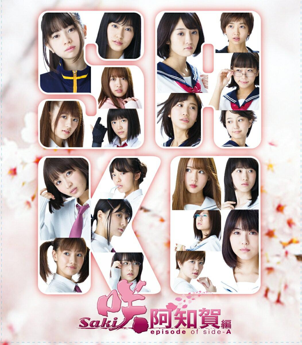 映画「咲 -Saki- 阿知賀編 episode of side-A」完全生産限定版 Blu-ray(ジャージ同梱)【Blu-ray】