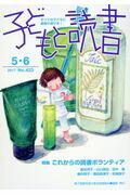 子どもと読書(No.423(2017年5・6)