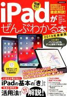 iPadがぜんぶわかる本(2019年最新版)