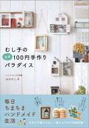 【新刊】<br />むし子のほぼ100円手作りパラダイス