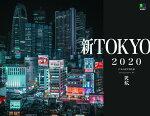 新TOKYOカレンダー 壁掛け(2020)