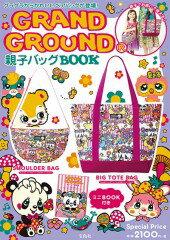 【楽天ブックスならいつでも送料無料】GRAND GROUND 親子バッグBOOK