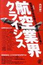 【送料無料】航空業界クライシス