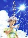 【送料無料】【ポイント3倍アニメキッズ】ちはやふる Vol.4