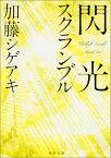 閃光スクランブル (角川文庫) [ 加藤シゲアキ ]