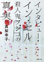 インタビュー・イン・セル [ 真梨幸子 ]