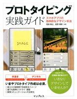 9784844336242 - UI・UXデザインの勉強に役立つ書籍・本や教材まとめ