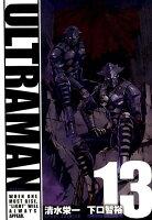 ULTRAMAN 13巻
