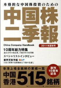 【送料無料】中国株二季報(2011年夏秋号)
