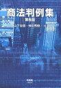 【送料無料】商法判例集第5版 [ 山下友信 ]