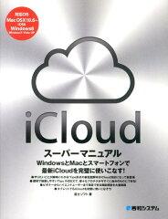 【送料無料】iCloudスーパーマニュアル [ 富士ソフト株式会社 ]