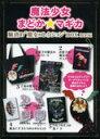 """魔法少女まどか☆マギカ魅惑の""""魔女コレクション""""BOX BO"""