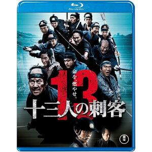 【楽天ブックスならいつでも送料無料】十三人の刺客【Blu-ray】 [ 役所広司 ]