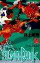SLAM DUNK(#14) The best (ジャンプコミックス) [ 井上雄彦 ]