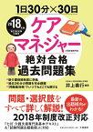 1日30分×30日ケアマネジャー絶対合格過去問題集(2018年版) [ 井上善行 ]