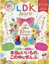 LDK the Best(2021〜22) (晋遊舎ムック LDK特別編集)