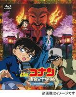 劇場版 名探偵コナン 迷宮の十字路【Blu-ray】