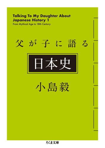 父が子に語る日本史