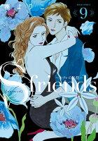 Sーfriends〜セフレの品格〜 9巻