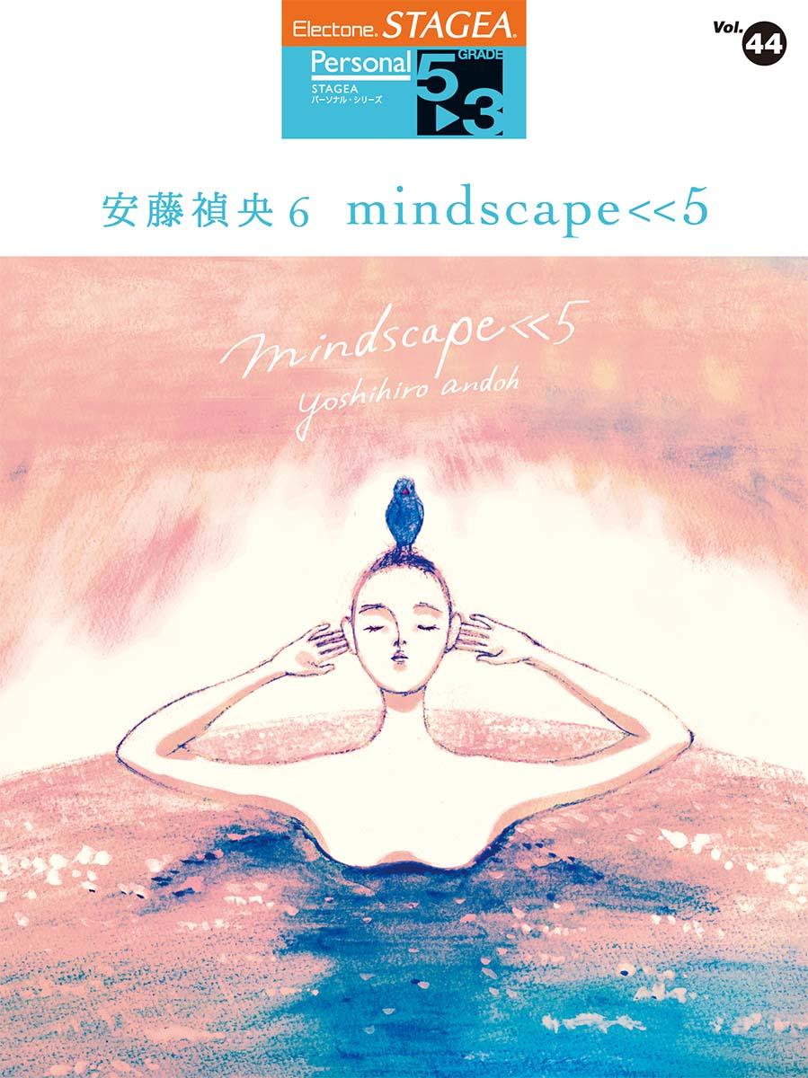 STAGEA パーソナル 5〜3級 Vol.44 安藤 禎央6 「mindscape画像