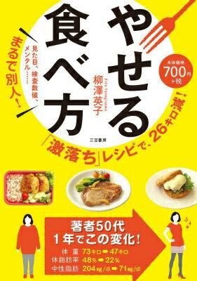 やせる食べ方 「激落ち」レシピで、26キロ減! [ 柳澤英子 ]