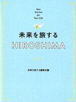 未来を旅するHIROSHIMA