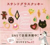 【バーゲン本】ステンドグラスクッキー