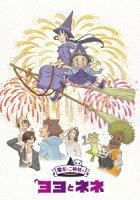 魔女っこ姉妹のヨヨとネネ 【限定版】【Blu-ray】