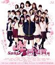 映画「咲 -Saki- 阿知賀編 episode of side-A」【Blu-ray】 [ 桜田ひより ]