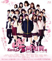 映画「咲 -Saki- 阿知賀編 episode of side-A」【Blu-ray】