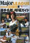 メジャー・リーグ30球団選手名鑑+球場ガイド(2020) (B・B・MOOK)
