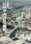 写真アルバム 長崎市・西彼杵の昭和 [ 越中 哲也 ]