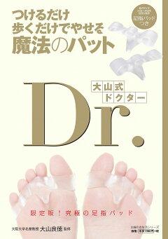 つけるだけ歩くだけでやせる魔法のパッド大山式Dr. (主婦の友生活シリーズ)